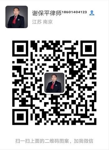 南京离婚律师谢保平律师免费法律咨询电话微信
