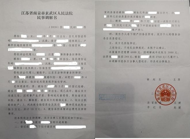 离婚纠纷(2018.7.2)南京离婚律师谢保平免费法律咨询电话(微信):18601404123