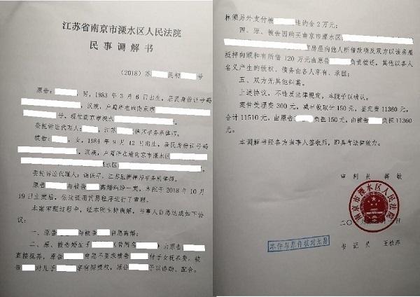【南京离婚律师谢保平案例】南京市溧水区人民法院离婚调解书,成功为女方免除净身出户的局面