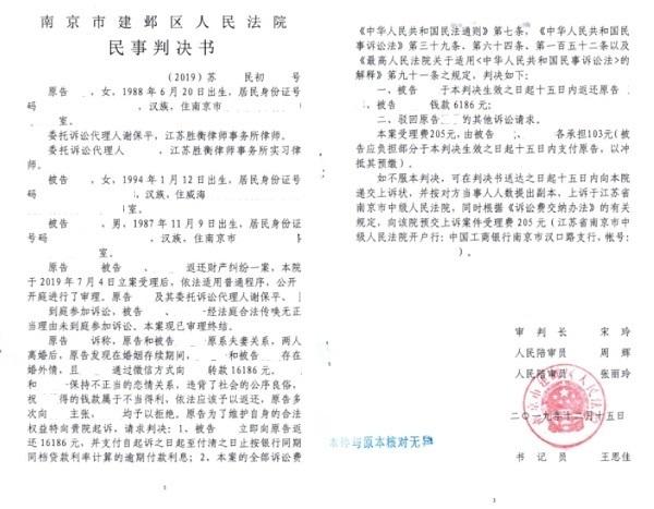 【南京离婚律师谢保平案例】南京市建邺区人民法院民事离婚财产纠纷判决书