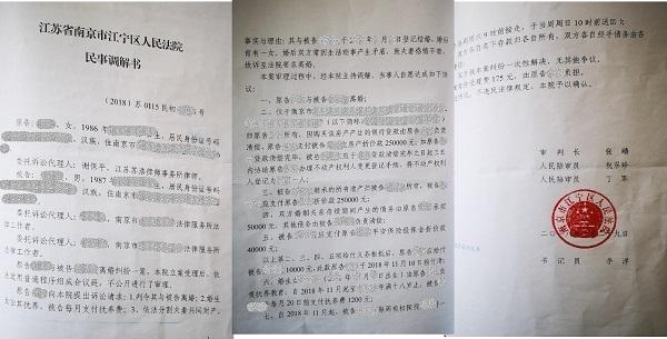 【南京离婚律师谢保平案例】南京市江宁区人民法院民事离婚调解书,光女士成功获得孩子7周多女孩抚养权