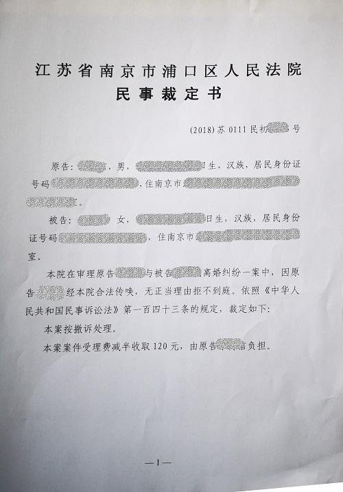 【南京离婚律师谢保平案例】南京市浦口区人民法院离婚民事裁定书,撤诉离婚