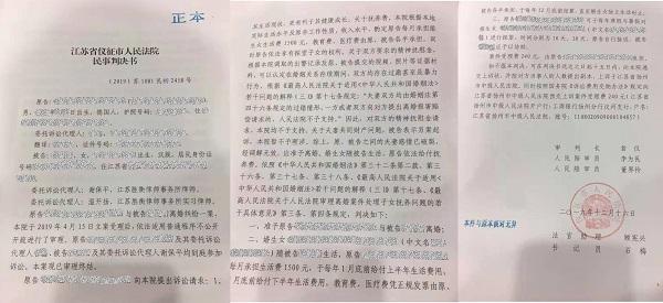 【3周岁女孩】跨国恋王女士成功获得孩子抚养权离婚判决书【2019.12.26结案】