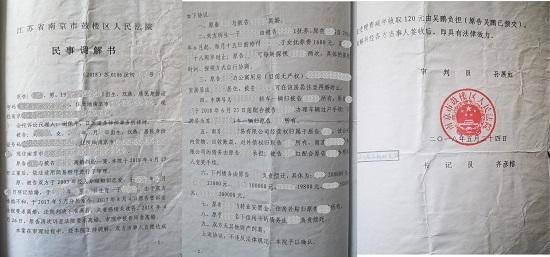 吴先生南京市鼓楼区人民法院离婚调解书。南京离婚律师谢保平免费法律咨询电话(微信):18601404123