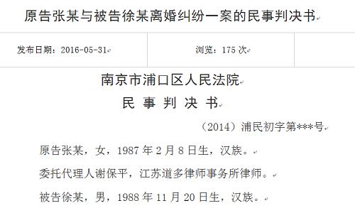 【南京离婚律师谢保平案例】南京市浦口区人民法院离婚纠纷判决书