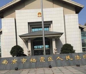 【南京离婚律师谢保平案例】什么是夫妻共同财产,什么是家庭共同财产。他们区别?