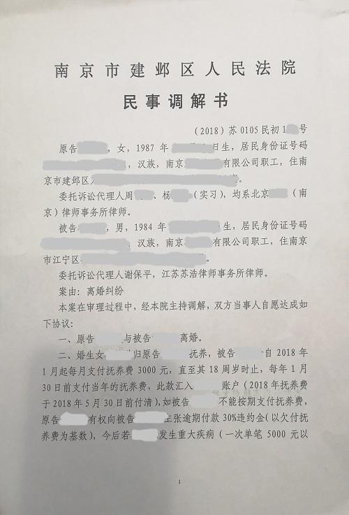 【南京离婚律师谢保平案例】婚前老公出资购房,女方起诉离婚并主张该房产为她的婚前房产。