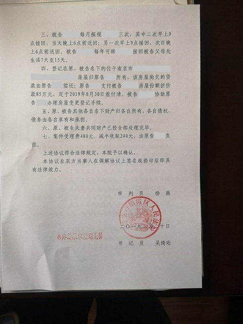 【南京离婚律师谢保平案例】南京离婚律师谢保平亲办南京市栖霞区离婚案件,为女方多分得29万元