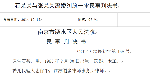 【南京离婚律师谢保平案例】南京市溧水区人民法院  离婚 判 决 书【2014.05.08结案】