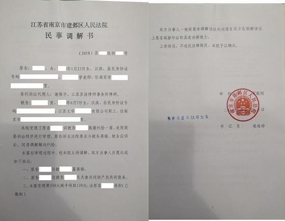 【南京离婚律师谢保平案例】长期两地分居感情变淡,妻子第二次起诉离婚获支持