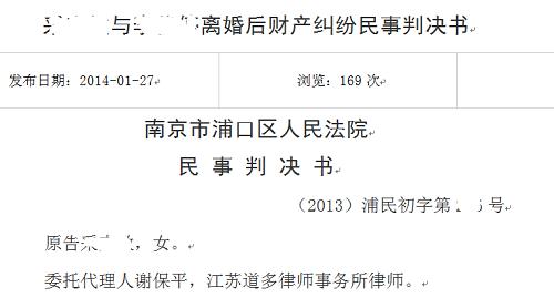【南京离婚律师谢保平案例】   南京市浦口区人民法院离婚后财产纠纷民事判决书【2013.02.03结案】