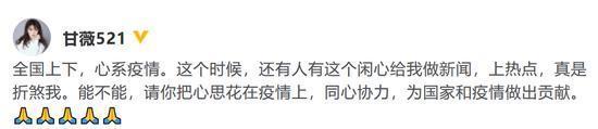 甘薇主动提出离婚诉讼,并向贾跃亭索赔近40亿,甘薇回应网友:应多关心疫情!