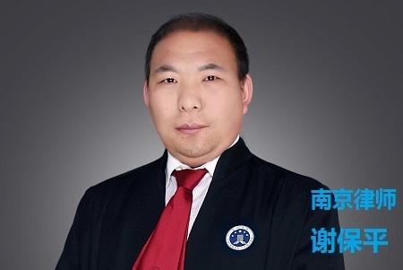 婚后跟父母借钱买房离婚?南京离婚律师谢保平告知转账记录有效