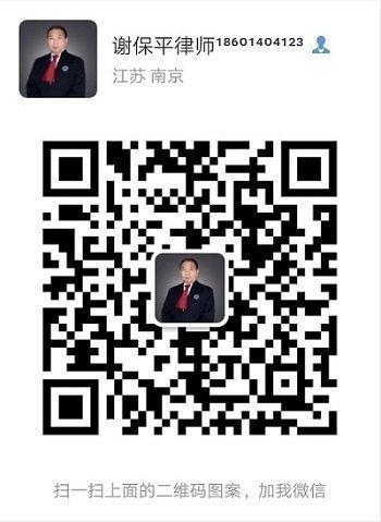 南京离婚律师谢保平免费法律咨询电话微信
