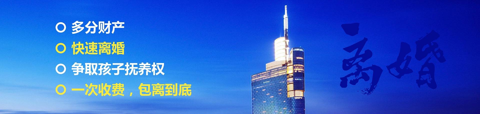 南京离婚财产分割