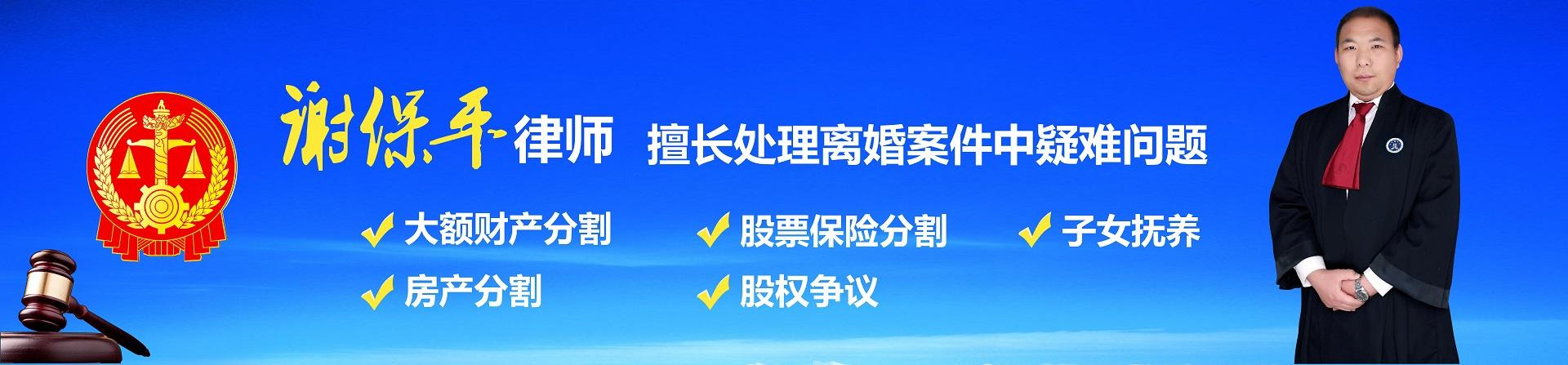 南京婚姻律师事务所