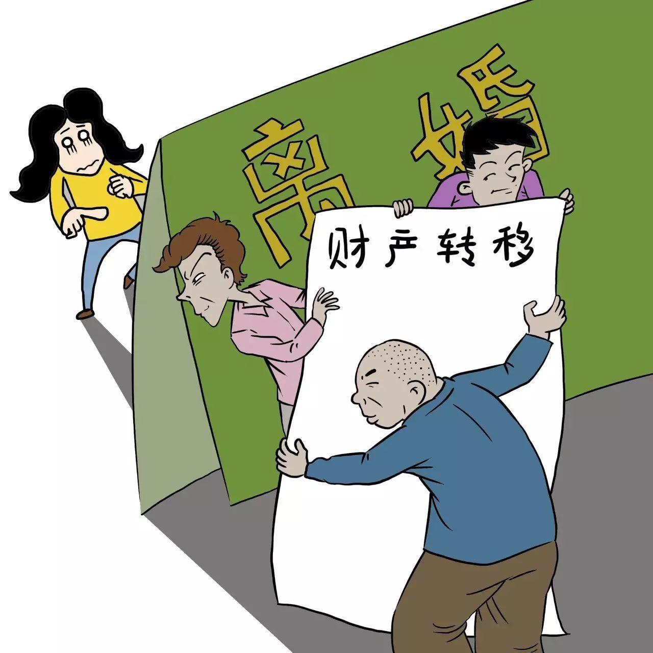 【南京离婚律师谢保平法律咨询】离婚转移财产可判净身出户